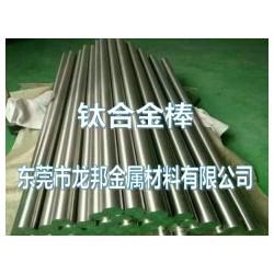 广州钛合金板价格,小直径钛合金棒
