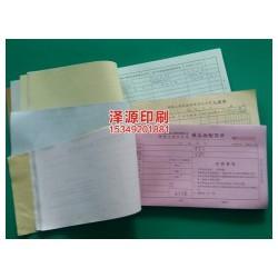 价格合理的票据,就在泽源印刷_西安东郊出入库单印刷