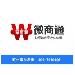 邯郸微商通推广公司-河北网加思维报价
