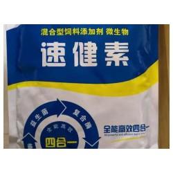 鑫太城谷绿色健康微生态型饲料添加剂-速键素