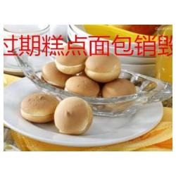 上海过期食品销毁寻求公司,上海一般伪劣品食品销毁公司