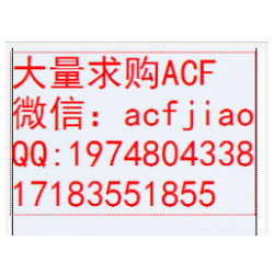 大量求购ACF AC835