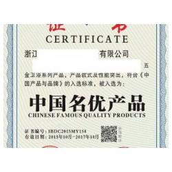 申请一个中国名优产品证书有什么要求