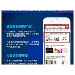 广州粉丝通竞价推广公司_广州一级的信息流广告 公司