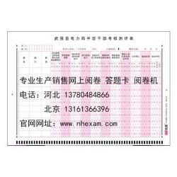 郧西县机读卡厂家生产 初中考试涂机读卡的批发
