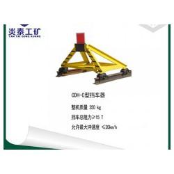 DH-C20插接式滑动挡车器 插接式挡车器价格