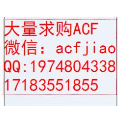 南京回收ACF ac7813km