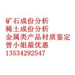 四川南充铝土矿化验高岭土化验电13534292547