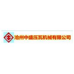 沧州中盛压瓦机械有限公司
