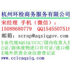 废铜进口手续国外供货商注册登记代理