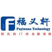 深圳市福义轩信息技术有限公司