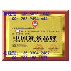 中国著名品牌证书申请费用