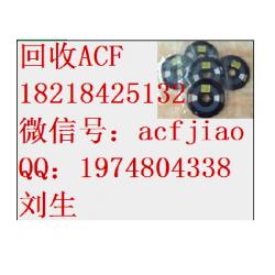 佛山长期收购ACF 求购ACF